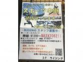 ◆ダイニング&ダーツバーRISING◆スタッフ募集!