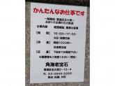 時給1050円~☆角海老宝石でスタッフ募集中!