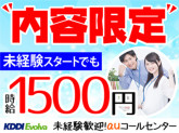 【12/17入社!】シフト融通効きます!*+月収25万...