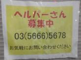 経験不問♪ケア・ヴィレッジ 東京でスタッフ募集中!