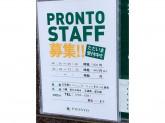 PRONTO麹町店で一緒に働いてみませんか?