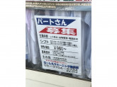 未経験歓迎♪ローレルクリーニング 駒沢店でスタッフ募集中!