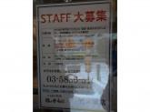福のから 竹ノ塚店でアルバイト募集中!