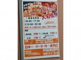 日本一 イトーヨーカドー赤羽店◆店舗スタッフ