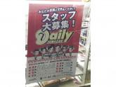 デイリーヤマザキ 阪神出屋敷店でスタッフ大募集!