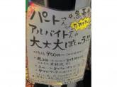 【急募!!】旬菜酒庵 源樹でアルバイト募集中!