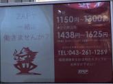 ZAP 蘇我店でパチンコ店スタッフ募集中!