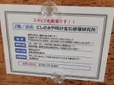 にしのみや時計宝石修理研究所でスタッフ募集中!