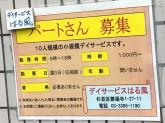 【デイサービス はる風】デイサービススタッフ募集☆