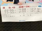 ファミリーマート 赤羽駅西口店で店舗スタッフ募集!