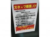 TSUTAYA JR西宮店でスタッフ募集中!