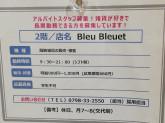 【ブルーブルーエ エビスタ】西宮店で販売スタッフ募集中!