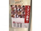 セブン-イレブン 広島紙屋町シャレオ店でスタッフ募集中!