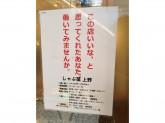 週2~OK☆しゃぶ菜でホール・キッチンスタッフ募集中!