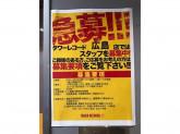 1日3h〜OK◎タワーレコードで店舗スタッフ募集中!