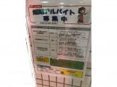 葛西郵便局で短期スタッフ募集中!