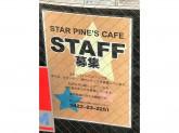 スターパインズカフェでホール・カウンター・受付スタッフ募集