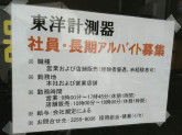 計測器 ランド 本店 正社員・長期アルバイト募集中!