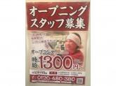 肉のヤマキ商店 お茶の水サンクレール店でスタッフ募集中!