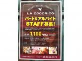 ラ ココリコ 心地よい空間で一緒に働きませんか?