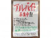 鉄板ダイニング にしか 覚王山でアルバイト募集中!