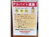 どすこい酒場 玉海力 武蔵小山店でアルバイト募集中!