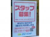 ポニークリーニング 入船3丁目店で店舗スタッフ募集中!
