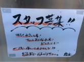 やきとり処 大舞 立川店でスタッフ募集中!