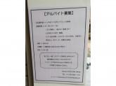 シフト自己申告☆レモネードやポップコーンの販売スタッフ募集!