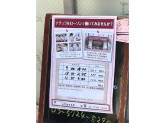 ナチュラルローソン 目黒祐天寺前店でコンビニスタッフ募集中!