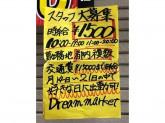 ワンデーショップ ふじ 武蔵小山店で店舗スタッフ募集中!