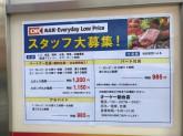 スーパーで働いてみませんか☆色々な部門で募集中♪