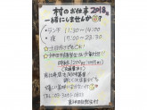 【時給1200円】裏神田 自然生村でアルバイト募集中!