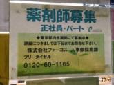 ファーコス薬局 柴又で薬剤師さん募集中!