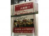 広州市場 ムスブ田町店でオープニングスタッフ募集中☆