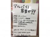 語らい処 坐・和民 新宿大ガード店でスタッフ募集中★
