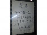 【看護助手スタッフさん☆】王子小泉医院でアルバイト募集中!