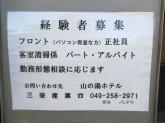 草津温泉326 山の湯ホテルでフロント・客室清掃係募集!