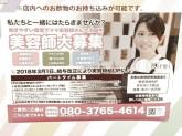 スマートカラーKirei スタッフ募集☆