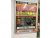 カードショップ 竜星のPAO 立川店でスタッフ募集中!