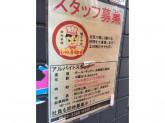未経験歓迎♪ハヤシ屋中野荘で店舗スタッフ募集中!