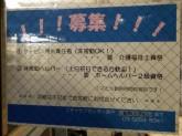 ニチイケアセンター 青戸でスタッフ募集中!