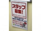 ポニークリーニング 学芸大学駅西口店でアルバイト募集中!