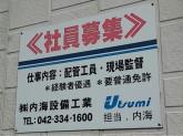 【社員募集中☆】株式会社 内海設備工業で働いてみませんか?