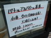 クリーニングサンワ 調布ヶ丘店で受付スタッフ募集中!