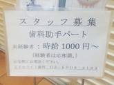 王子ホワイト歯科 歯科助手スタッフ募集中!