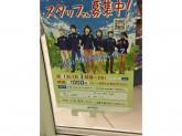 ファミリーマート 青山一丁目駅店で店舗スタッフ募集中!