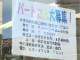 ◇クリーニング受付スタッフ◇時給1000円~◆週3~OK!
