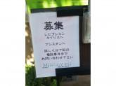yukio group GRANで受付・ネイリスト募集中!