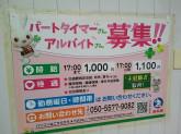 西松屋 三鷹武蔵境通り店でスタッフ募集中!